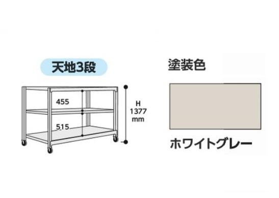 【直送品】 山金工業 中量ラック 150kg/段 移動式 3SC4462-3WUF 【法人向け、個人宅配送不可】 【大型】