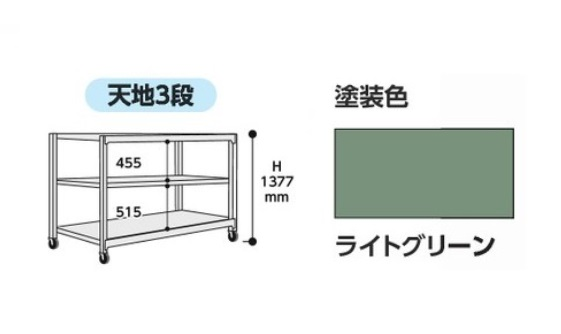 【直送品】 山金工業 中量ラック 150kg/段 移動式 3SC4548-3GUF 【法人向け、個人宅配送不可】 【大型】
