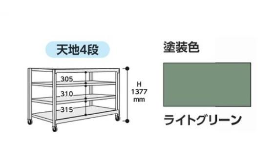【直送品】 山金工業 中量ラック 150kg/段 移動式 3SC4548-4GUF 【法人向け、個人宅配送不可】 【大型】