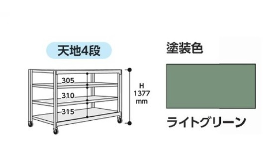 【直送品】 山金工業 中量ラック 150kg/段 移動式 3SC4648-4GUF 【法人向け、個人宅配送不可】 【大型】