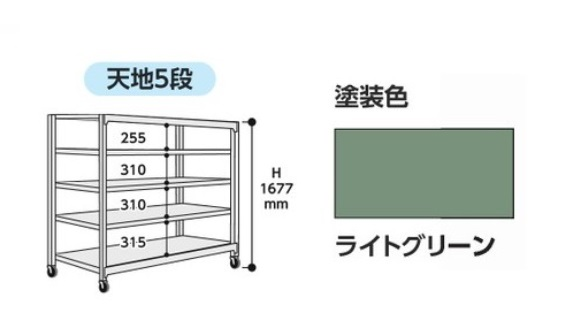 【直送品】 山金工業 中量ラック 150kg/段 移動式 3SC5348-5GUF 【法人向け、個人宅配送不可】 【大型】
