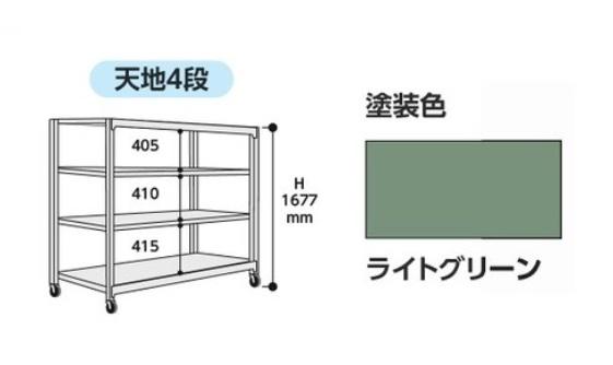 【直送品】 山金工業 中量ラック 150kg/段 移動式 3SC5491-4GUF 【法人向け、個人宅配送不可】 【大型】