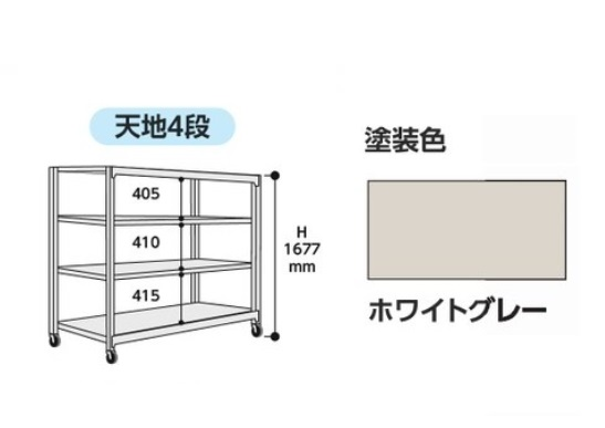 【直送品】 山金工業 中量ラック 150kg/段 移動式 3SC5562-4WUF 【法人向け、個人宅配送不可】 【大型】