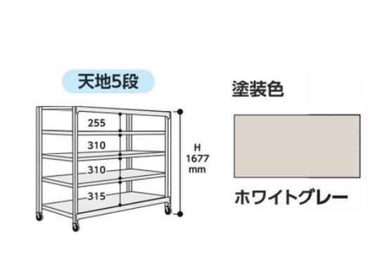 【直送品】 山金工業 中量ラック 150kg/段 移動式 3SC5648-5WUF 【法人向け、個人宅配送不可】 【大型】