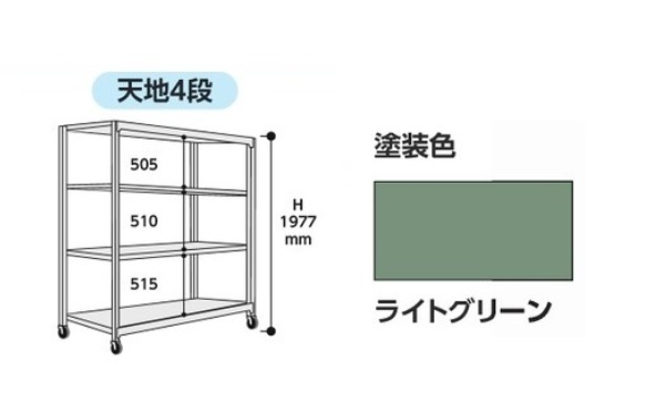 【直送品】 山金工業 中量ラック 150kg/段 移動式 3SC6462-4GUF 【法人向け、個人宅配送不可】 【大型】