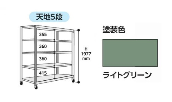 【直送品】 山金工業 中量ラック 150kg/段 移動式 3SC6491-5GUF 【法人向け、個人宅配送不可】 【大型】