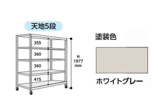 【直送品】 山金工業 中量ラック 150kg/段 移動式 3SC6548-5WUF 【法人向け、個人宅配送不可】 【大型】