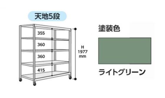 【直送品】 山金工業 中量ラック 150kg/段 移動式 3SC6562-5GUF 【法人向け、個人宅配送不可】 【大型】