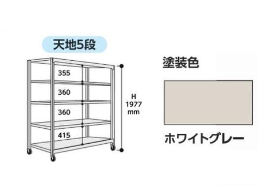 【直送品】 山金工業 中量ラック 150kg/段 移動式 3SC6570-5WUF 【法人向け、個人宅配送不可】 【大型】