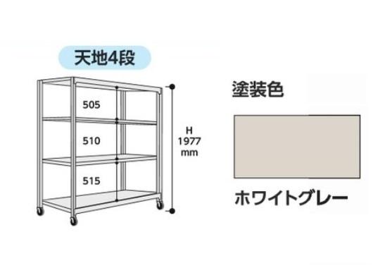 【直送品】 山金工業 中量ラック 150kg/段 移動式 3SC6670-4WUF 【法人向け、個人宅配送不可】 【大型】