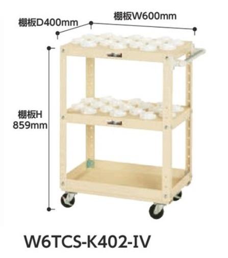 【直送品】 山金工業 ツーリングワゴン W6TCS-K402-IV 【法人向け、個人宅配送不可】 【大型】