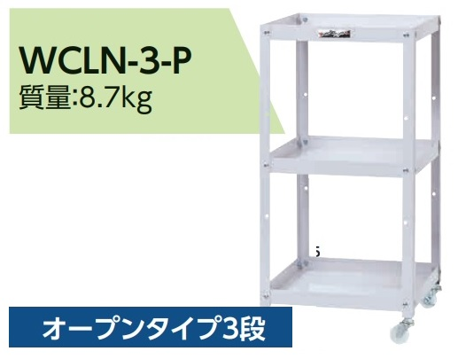 【直送品】 山金工業 コンビニワゴン WCLN-3-P 【法人向け、個人宅配送不可】 【大型】