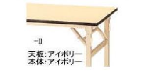 【直送品】 山金工業 ヤマテック ワークテーブル STM-1275-II 【法人向け、個人宅配送不可】