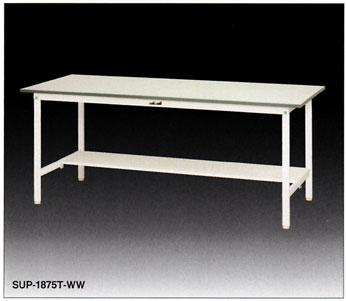 【直送品】 山金工業 ワークテーブル SUP-1245T-WW 【法人向け、個人宅配送不可】 【大型】