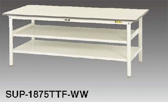 【直送品】 山金工業 ワークテーブル SUP-1275TTF-WW 【法人向け、個人宅配送不可】 【大型】