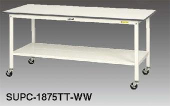 【直送品】 山金工業 ワークテーブル SUPC-1260TT-WW 【法人向け、個人宅配送不可】 【大型】