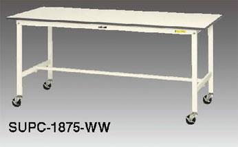 【直送品】 山金工業 ワークテーブル SUPC-1275-WW 【法人向け、個人宅配送不可】 【大型】