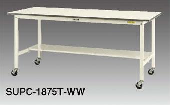 【直送品】 山金工業 ワークテーブル SUPC-1275T-WW 【法人向け、個人宅配送不可】 【大型】