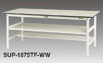 【直送品】 山金工業 ワークテーブル SUPH-1245TF-WW 【法人向け、個人宅配送不可】 【大型】