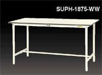 【直送品】 山金工業 ワークテーブル SUPH-1275-WW 【法人向け、個人宅配送不可】 【大型】