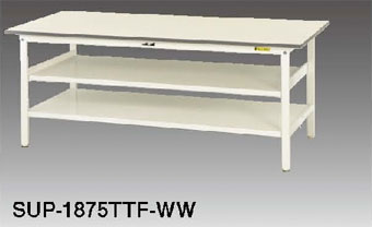 【直送品】 山金工業 ワークテーブル SUPH-975TTF-WW 【法人向け、個人宅配送不可】 【大型】