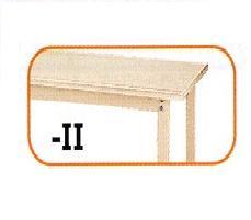 【直送品】 山金工業 ワークテーブル SWSH-1275-II 【法人向け、個人宅配送不可】 【大型】