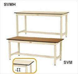 【直送品】 山金工業 ワークテーブル SVMH-1275-II 【法人向け、個人宅配送不可】 【大型】