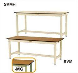 【直送品】 山金工業 ワークテーブル SVMH-1275-MG 【法人向け、個人宅配送不可】 【大型】