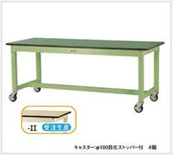 【直送品】 山金工業 ワークテーブル SVRC-1275-II 【法人向け、個人宅配送不可】 【大型】