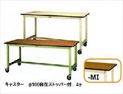 【直送品】 山金工業 ワークテーブル SWPC-1275-MI 【法人向け、個人宅配送不可】 【大型】