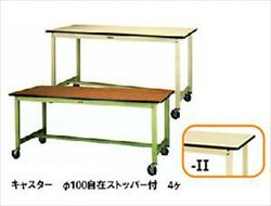 【直送品】 山金工業 ワークテーブル SWPHC-1275-II 【法人向け、個人宅配送不可】 【大型】