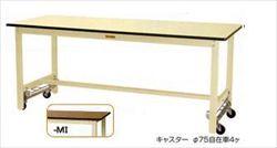 【直送品】 山金工業 ワークテーブル SWPU-1275-MI 【法人向け、個人宅配送不可】 【大型】