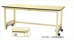 【直送品】 山金工業 ワークテーブル SWPU-1875-II 【法人向け、個人宅配送不可】 【大型】