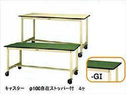 【直送品】 山金工業 ヤマテック ワークテーブル SWRC-1590-GI 【法人向け、個人宅配送不可】