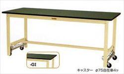 【直送品】 山金工業 ワークテーブル SWRU-1275-GI 【法人向け、個人宅配送不可】 【大型】