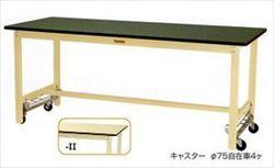 【直送品】 山金工業 ワークテーブル SWRU-1275-II 【法人向け、個人宅配送不可】 【大型】