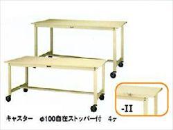 【直送品】 山金工業 ワークテーブル SWSC-1275-II 【法人向け、個人宅配送不可】 【大型】