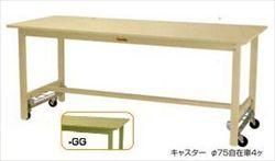 【直送品】 山金工業 ワークテーブル SWSU-1275-GG 【法人向け、個人宅配送不可】 【大型】