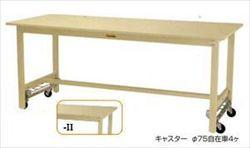 【直送品】 山金工業 ワークテーブル SWSU-1275-II 【法人向け、個人宅配送不可】 【大型】