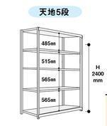 【直送品】 山金工業 ボルトレス軽中量ラック 200kg/段 単体 2S8545-5W 【法人向け、個人宅配送不可】 【大型】