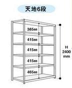 【直送品】 山金工業 ボルトレス軽中量ラック 200kg/段 単体 2S8645-6W 【法人向け、個人宅配送不可】 【大型】