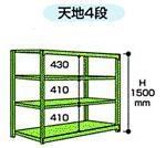 【直送品】 山金工業 ヤマテック ボルトレス中量ラック 300kg/段 連結 3S5548-4GR 【法人向け、個人宅配送不可】