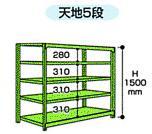 【直送品】 山金工業 ボルトレス中量ラック 300kg/段 連結 3S5548-5GR 【法人向け、個人宅配送不可】 【大型】