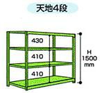 【代引不可】 山金工業 ヤマテック ボルトレス中量ラック 300kg/段 連結 3S5670-4GR 【メーカー直送品】