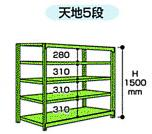 【代引不可】 山金工業 ヤマテック ボルトレス中量ラック 300kg/段 単体 3S5670-5G 【メーカー直送品】