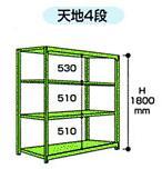 【直送品】 山金工業 ヤマテック ボルトレス中量ラック 300kg/段 単体 3S6348-4W 【法人向け、個人宅配送不可】