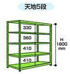 【直送品】 山金工業 ボルトレス中量ラック 300kg/段 単体 3S6662-5W 【法人向け、個人宅配送不可】 【大型】