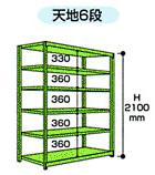 【直送品】 山金工業 ボルトレス中量ラック 300kg/段 連結 3S7462-6GR 【法人向け、個人宅配送不可】 【大型】