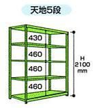 【直送品】 山金工業 ボルトレス中量ラック 300kg/段 連結 3S7648-5GR 【法人向け、個人宅配送不可】 【大型】