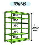 【直送品】 山金工業 ボルトレス中量ラック 300kg/段 連結 3S7662-6GR 【法人向け、個人宅配送不可】 【大型】